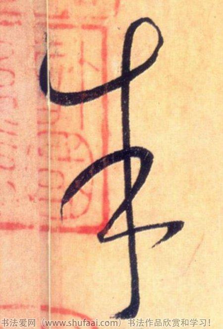 书法朱字怎么写 书法朱字图片 朱字各种写法 书法字典在线查询