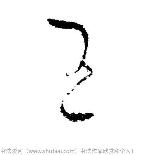 书法王字怎么写 书法王字图片 王字各种写法 书法字典在线查询