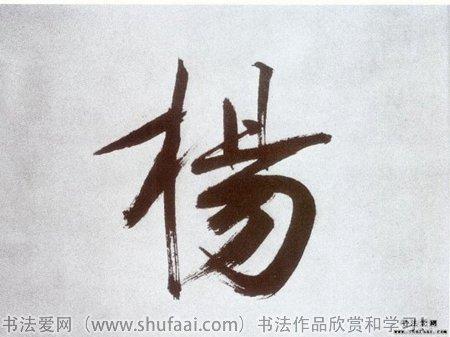 杨字的艺术写法_书法杨字怎么写_书法杨字图片_杨字各种写法_书法字典在线查询