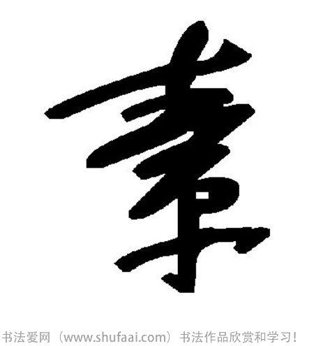 书法素字怎么写_书法素字图片_素字各种写法_书法字典在线查询