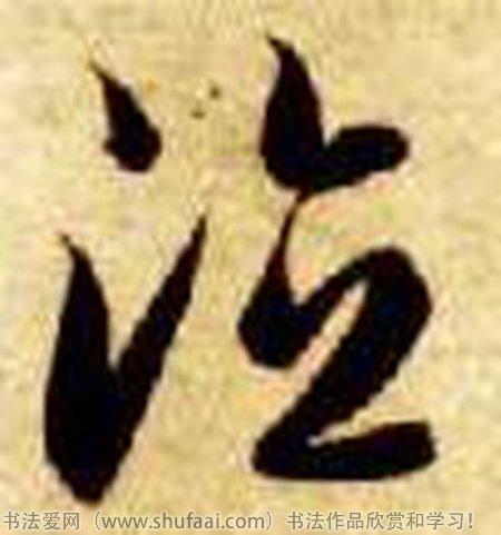 书法德字怎么写 书法德字图片 德字各种写法 书法字典在线查询