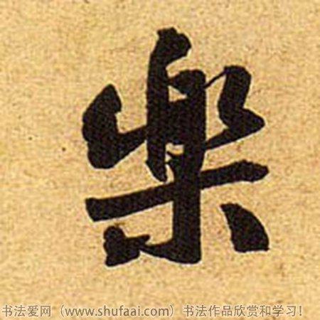... 写_书法樂字图片_樂字各种写法_书法字典在线查询