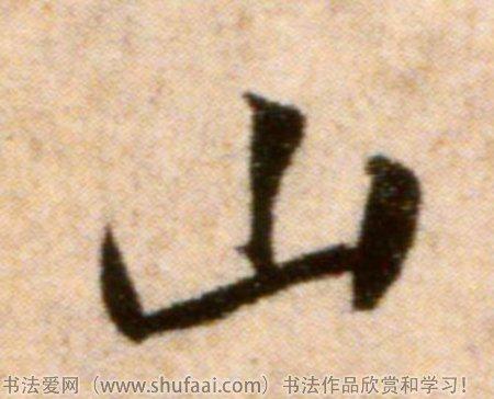 ... 写_书法山字图片_山字各种写法_书法字典在线查询