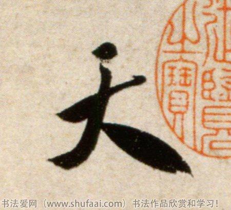 字:天 字体:行书 字迹:墨迹 书家法:米芾 作品 ...