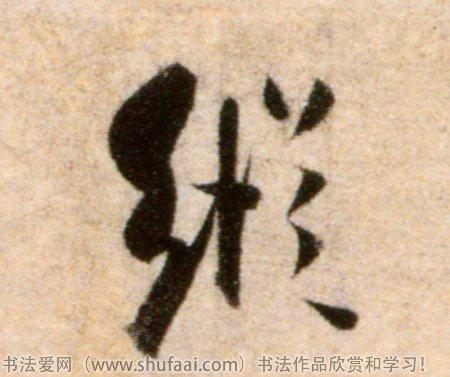 ... 写_书法纵字图片_纵字各种写法_书法字典在线查询