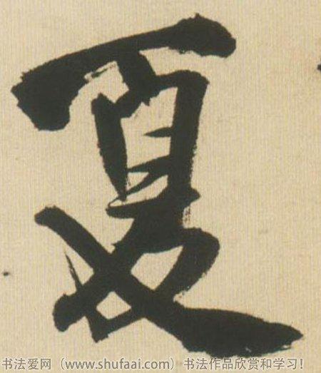 书法夏字怎么写 书法夏字图片 夏字各种写法 书法字典在线查询