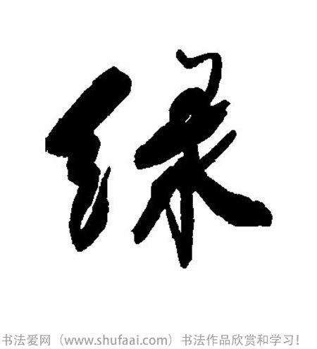 绿茸茸的意思_书法绿字怎么写_书法绿字图片_绿字各种写法_书法字典在线查询