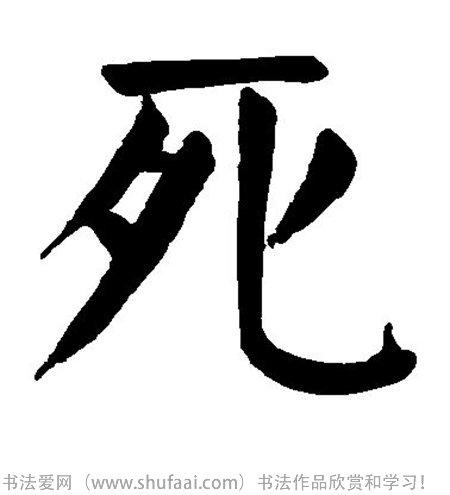 字:死 字体:行书 字迹:墨迹 书家法:归庄 作品 ...