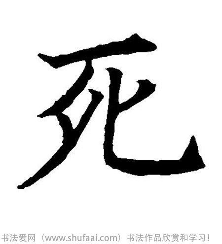 字:死 字体:行书 字迹:墨迹 书家法:空海 作品 ...