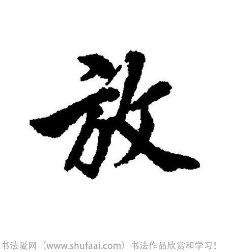 ... 字体:[ 行书 ] 字迹:墨迹 书家法:楼钥 作品:未知