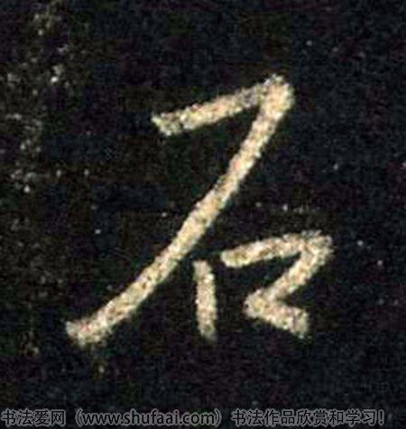 书法石字怎么写 书法石字图片 石字各种写法 书法字典在线查询