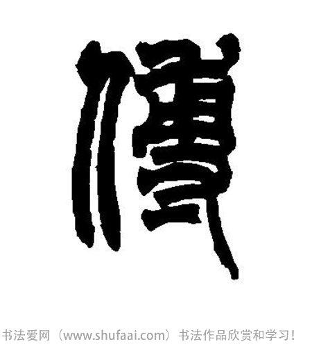 书法傅字怎么写_书法傅字图片_傅...